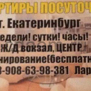 Фото Екатеринбург, Челюскинцев, дом 110